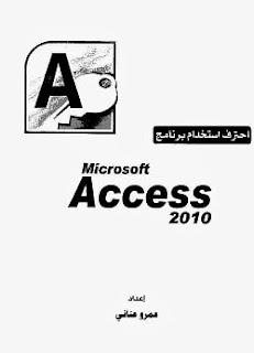 تحميل كتاب احترف استخدام برنامج مايكرسوفت أكسس 2010 pdf - عمرو عناني