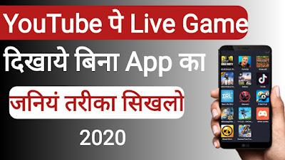 बिना किसी एप्स का यूट्यूब पर लाइव करो 2020 | स्मार्ट फोन से यूट्यूब पर लाइव करो बिना किसी एप्स का 2020