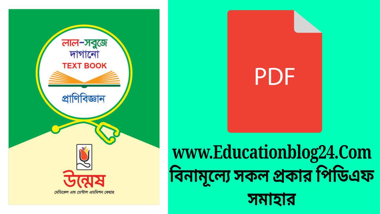 উন্মেষ দাগানো বই প্রানীবিজ্ঞান Pdf Download | Unmesh Zoology Daganu Book Pdf