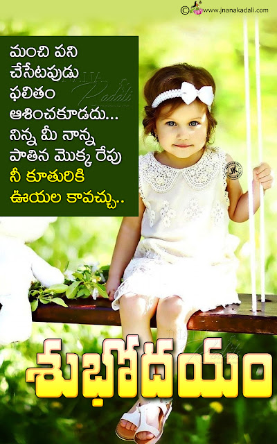 telugu messages, best good morning messages in telugu, all time best life changing words on life