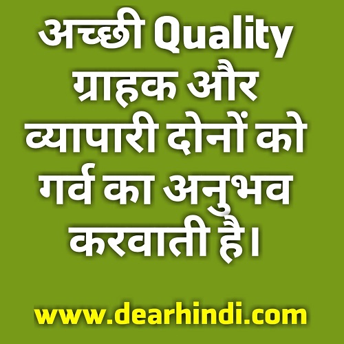 quality slogan hindi;pics;slogan pics;hd images