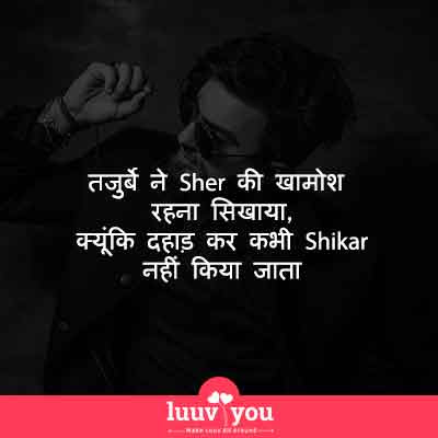 Badmashi Attitude Status in Hindi