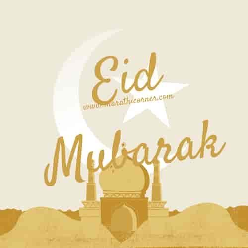 Eid Mubarak wishes,quotes,status in Marathi