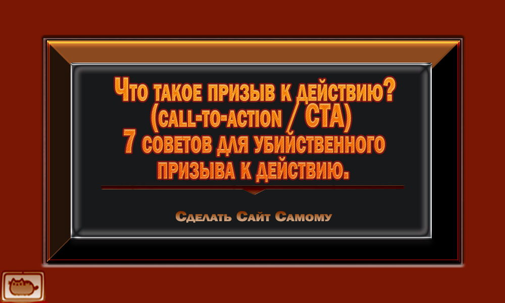 Chto takoe prizy`v k dejstviyu? (call-to-action / CTA) 7 sovetov dlya ubijstvennogo prizy`va k dejstviyu.