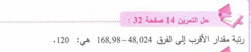 حل تمرين 14 صفحة 32 رياضيات للسنة الأولى متوسط الجيل الثاني