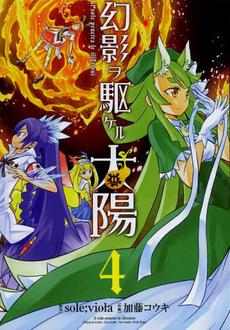 Genei o Kakeru Taiyou Manga