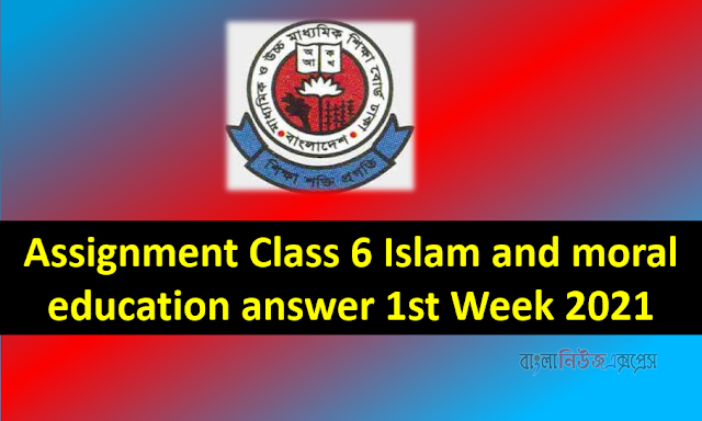 Assignment Class 6 Islam and moral education answer 1st Week 2021