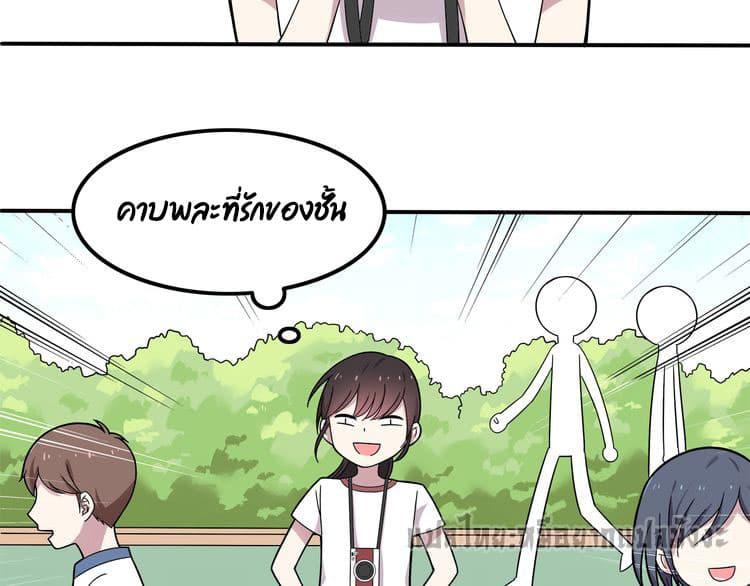 IF Future - หน้า 65