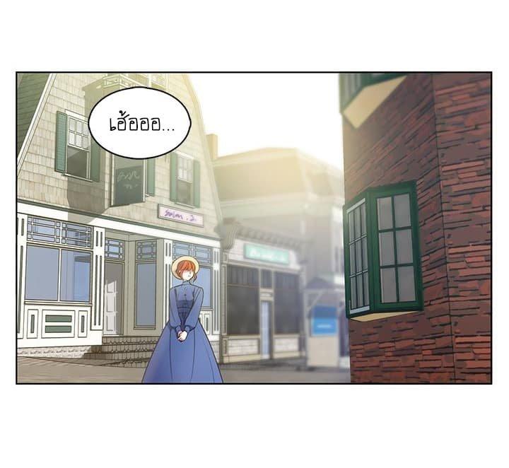 The Detective Of Muiella - หน้า 47