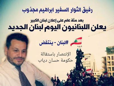 ثوار لبنان يوجهون الدعوات الحية للثوار انتصارا باستقالة حكومة حسان دياب