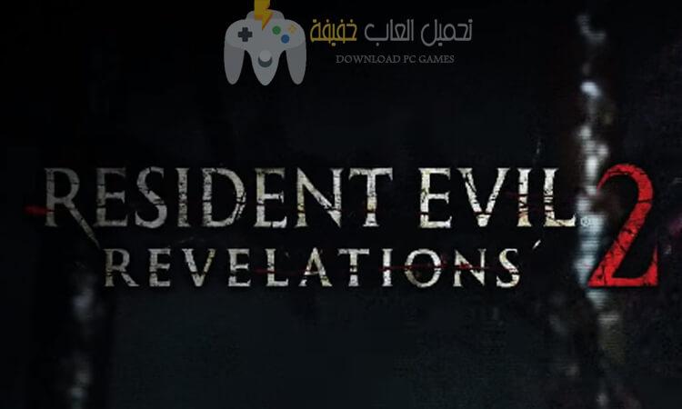 تحميل لعبة Resident Evil Revelations 2 برابط مباشر من ميديا فاير مجانا