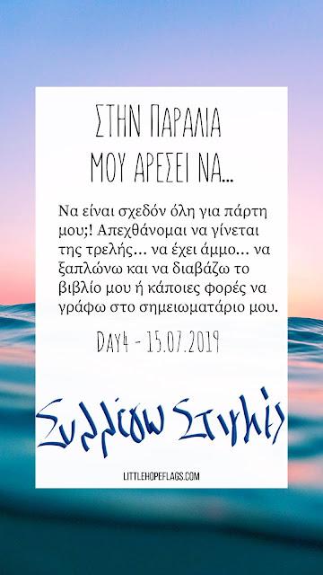 Summer Challenge 2019 Day4 by ΣΥΛΛΕΓΩ ΣΤΙΓΜΕΣ