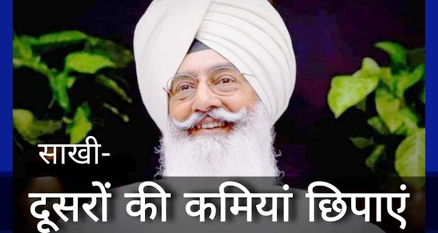 Saakhi- दूसरों की कमियां छुपाएँ। Radha Soami Babaji Ki Sakhi Dera Beas