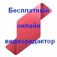 http://www.iozarabotke.ru/2017/07/videoredaktor-youtube.html
