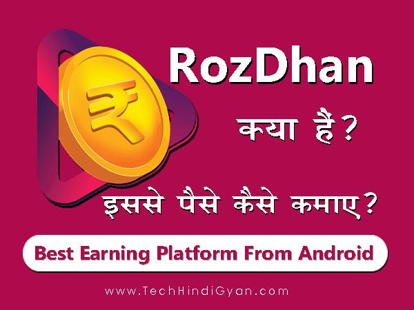 RozDhan Best Earning Platform | मोबाइल से पैसे कमाने का Best Platform - TechHindiGyan, RozDhan App Kya Hain Isse Paise kaise kamaye