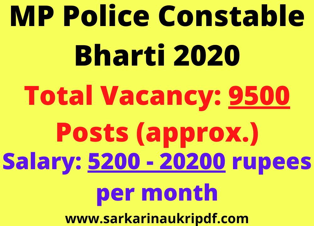 MP Police Constable Bharti