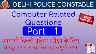 Delhi Police Constable Computer Questions Part-1