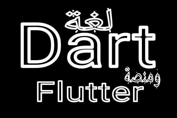 لغة دارت dart و فلاتر Flutter برمجة تطبيقات المستقبل