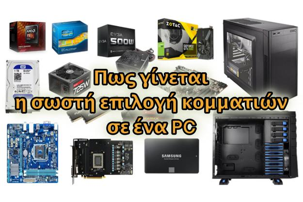 Πως επιλέγω τα σωστά κομμάτια για ένα νέο PC