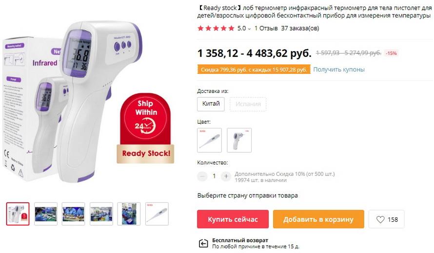 Ready stock лоб термометр инфракрасный термометр для тела пистолет для детей/взрослых цифровой бесконтактный прибор для измерения температуры