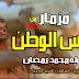 مزمار فيلم حراس الوطن اللى هيرقص الجيش المصرى بطوله محمد رمضان توزيع السيد ابو جبل 2018