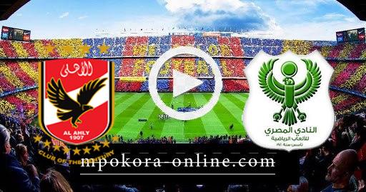 مشاهدة مباراة المصري والأهلي بث مباشر كورة اون لاين 27-04-2021 الدوري المصري