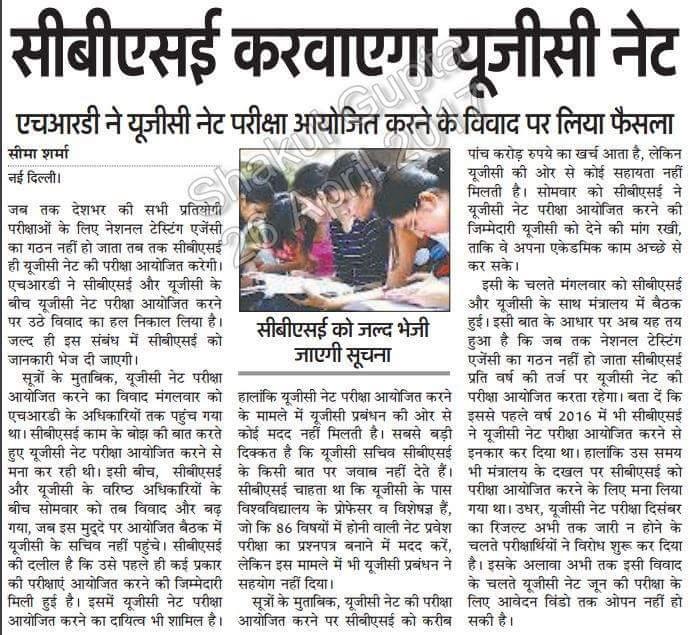 CBSE करवाएगा UGC नेट एग्जाम, HRD ने यूजीसी नेट परीक्षा विवाद सुलझाया