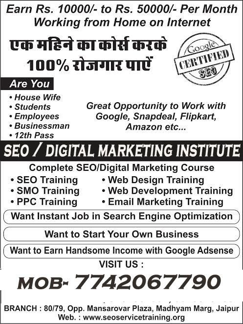 SEO  Training Institute In Ajmer