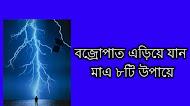 বজ্রোপাত এড়িয়ে যান মাএ ৮টি উপায়ে । Bangladesh disaster  - There are 6 ways to avoid lightning