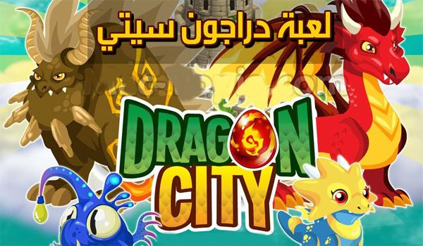 Dragon City,دراجون سيتي,لعبة دراجون سيتي,تحميل لعبة Dragon City,تحميل لعبة دراجون سيتي,تنزيل لعبة دراجون سيتي,تنزيل لعبة Dragon City,Dragon City للتحميل,Dragon City للتنزيل,