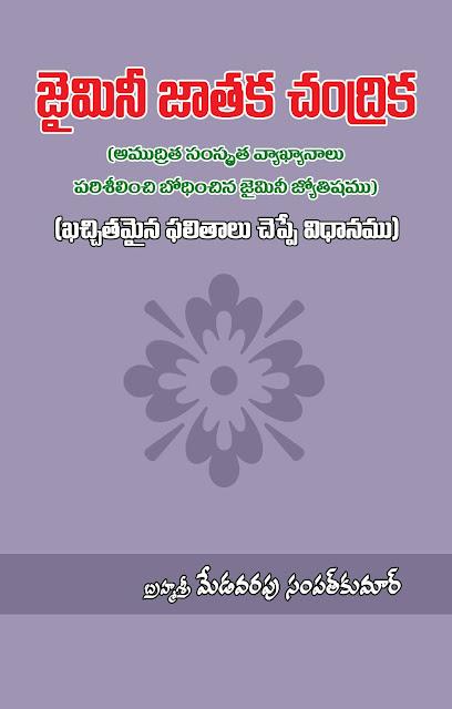 జైమినీ జాతక చంద్రిక | Jaimini Jataka chandrika |Sampath Kumar Medavarapu Jaimini Sutras  Mohanpublications | Granthanidhi | Bhakthipustakalu Jaimini Jaimini Astorlogy Jaimini Jatakam