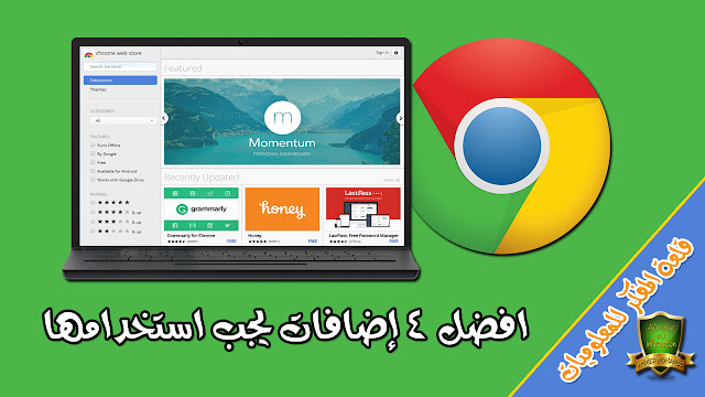 Best 4 additions to Google Chrome 2019