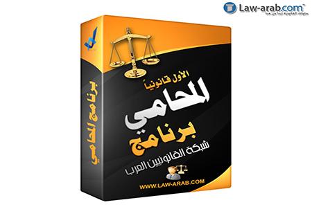 برنامج المحامي الذكي