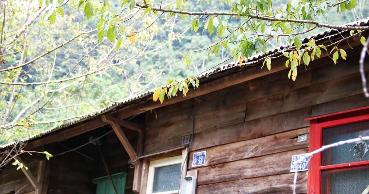 謝寶幸福窩: [臺中和平]林場巷檜木屋(milly收集私房景點)