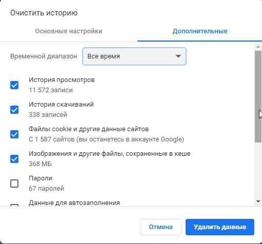 Очистить данные просмотра в Chrome
