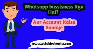 Whatsapp Bussisness App Kya Hai? Aur Account Kaise Banaye?
