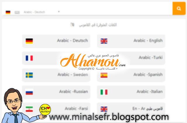 قاموس عربي ألماني وبالعكس أولان وتطبيق على هواتف الاندرويد
