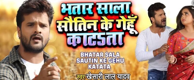 Bhatar Sala Sautin Ke Gehu Katata Khesari Lal Yadav Lyrics