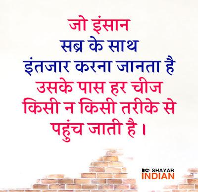 Sabra par Suvichar with Image in Hindi
