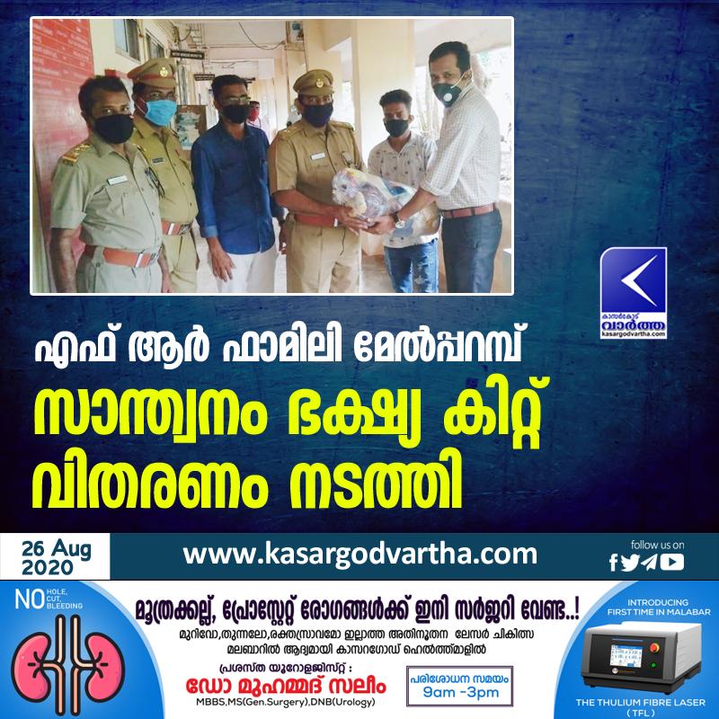 News, Kerala, FR Family, Melparamba, Kasaragod, FR Family Melparamb distributed consolation food kits