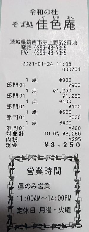 そば処 佳色庵 2021/1/24 飲食のレシート