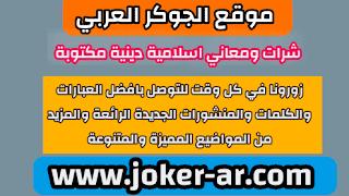 شرات ومعاني اسلامية دينية مكتوبة 2021 - الجوكر العربي