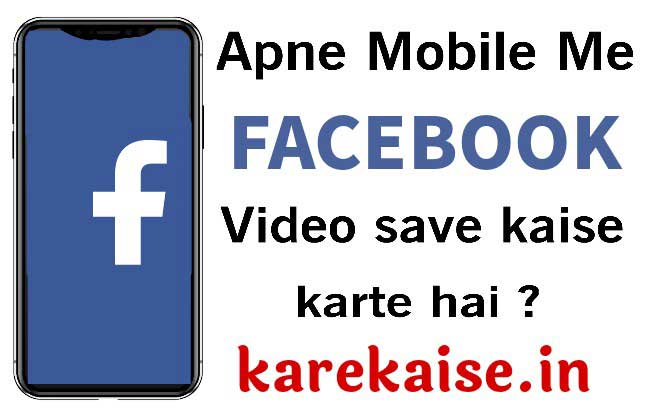 facebook-video-save-kaise-kare