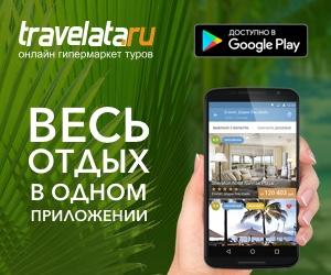 Мобильное приложение Travelata для Android
