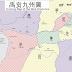 青海 (一) 地理概況簡介