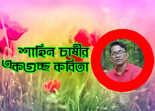 আগুয়ান - কবিতা - শাহিন চাষী - Agooan - Kobita - poem - Shahin chashi