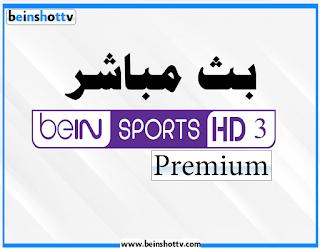 مشاهدة قناة بي ان سبورت بريم 3 اتش دي بث مباشر bein sports Premium 3 HD Live