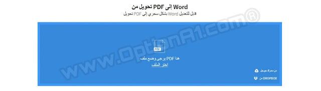 برنامج تحويل pdf الى word يدعم اللغة العربية كامل 2019