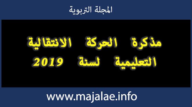 مذكرة الحركة الانتقالية التعليمية لسنة 2019