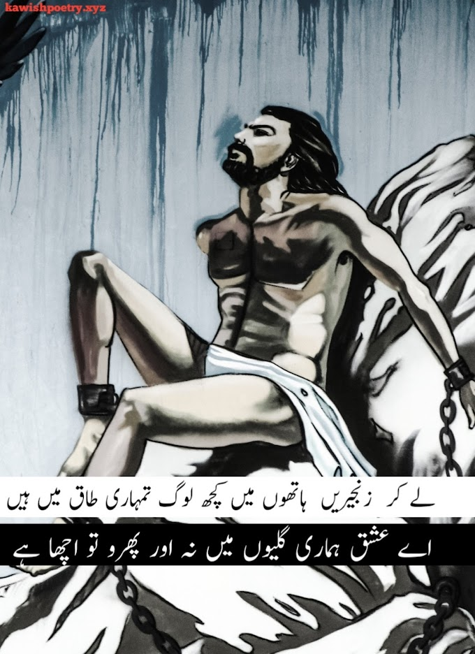 Ishq Poetry In Urdu Text | Ishq Poetry